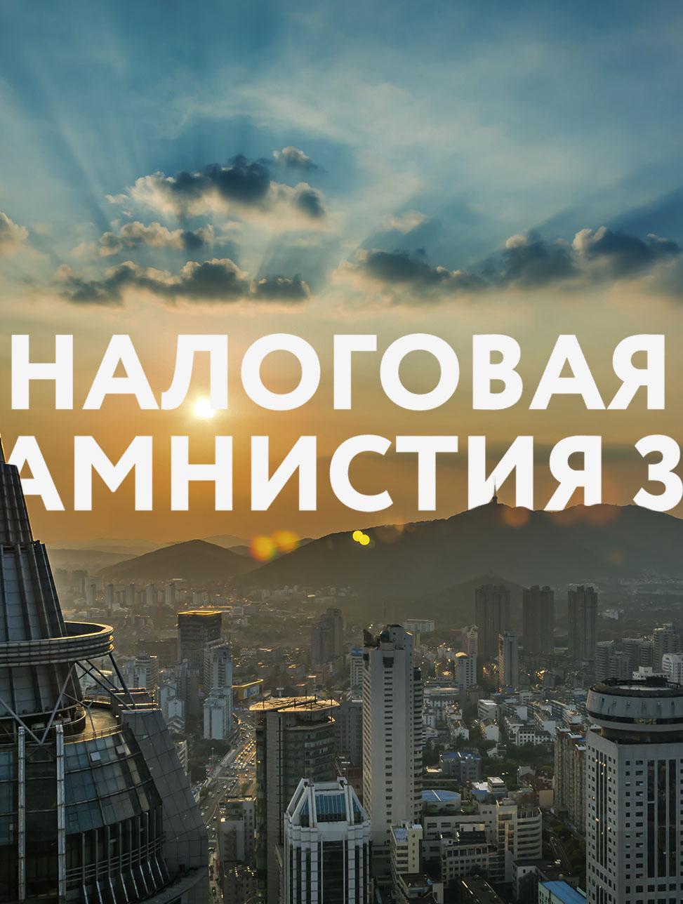 Амнистия 3 - BG 1 v3 mobile